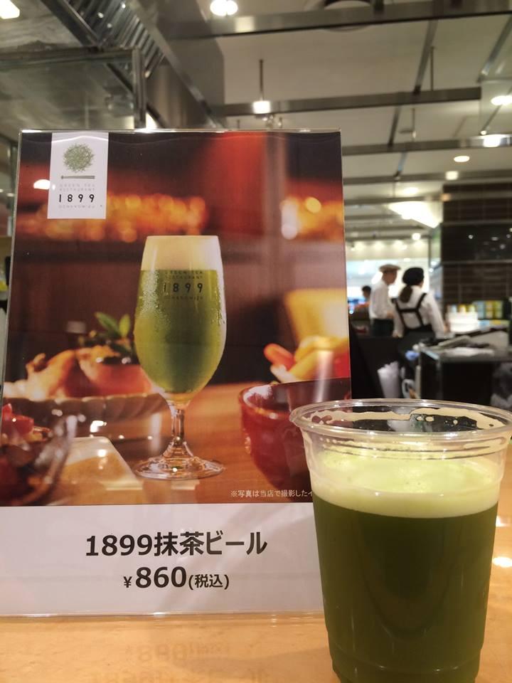 matcha_beer_150513